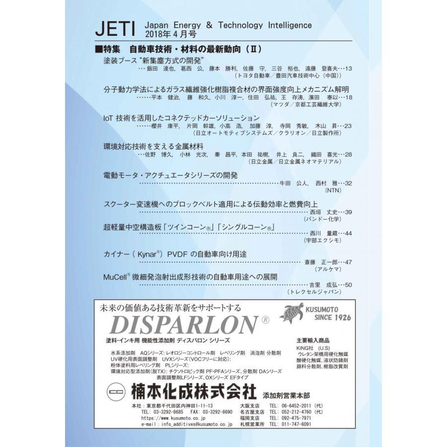 月刊JETI ジェティ 2018年4月号|nssc|02