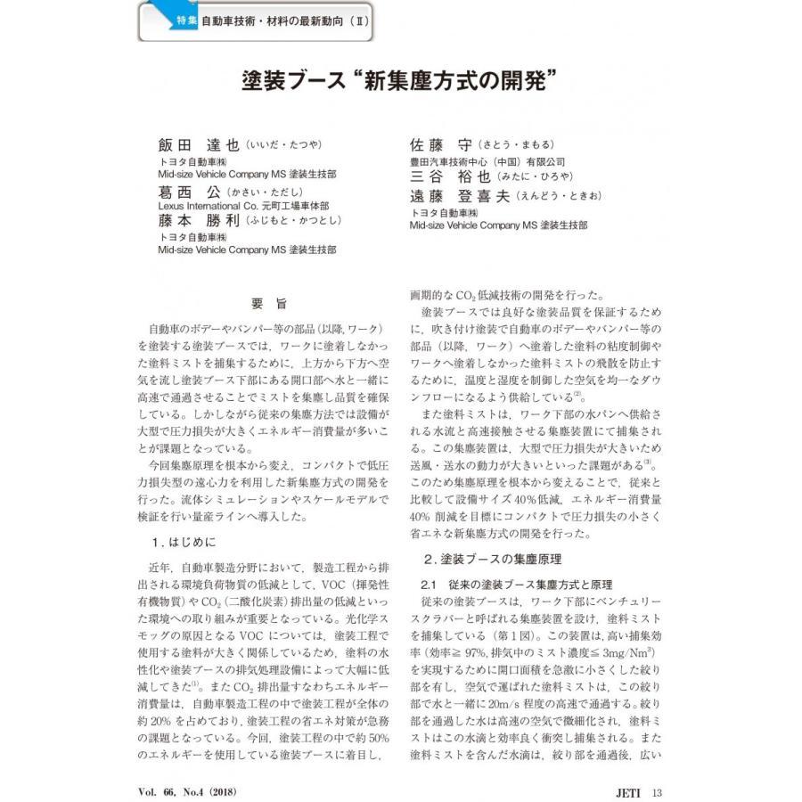 月刊JETI ジェティ 2018年4月号|nssc|05