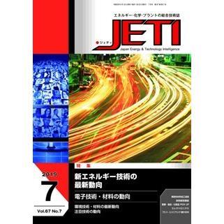 月刊JETI ジェティ 2019年7月号 nssc