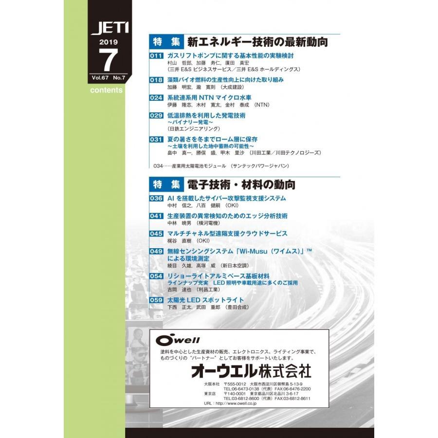 月刊JETI ジェティ 2019年7月号 nssc 02