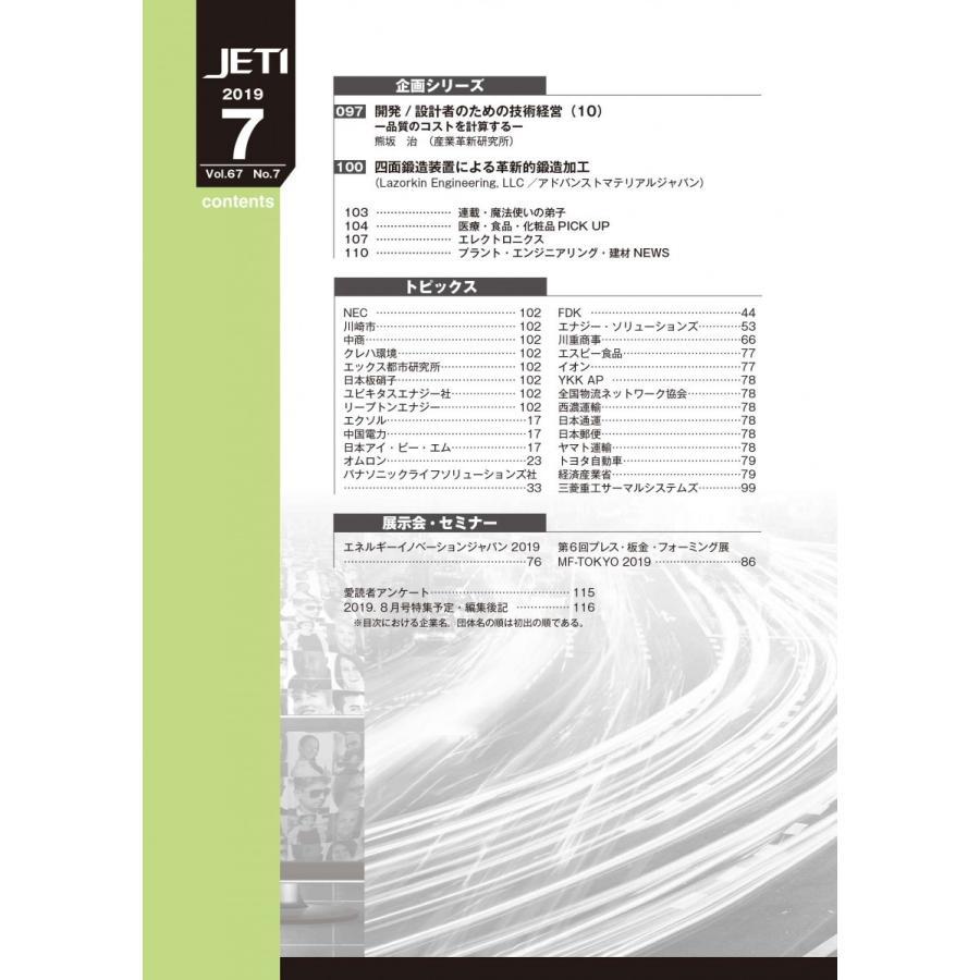 月刊JETI ジェティ 2019年7月号 nssc 04