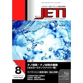 月刊JETI ジェティ 2019年8月号 nssc