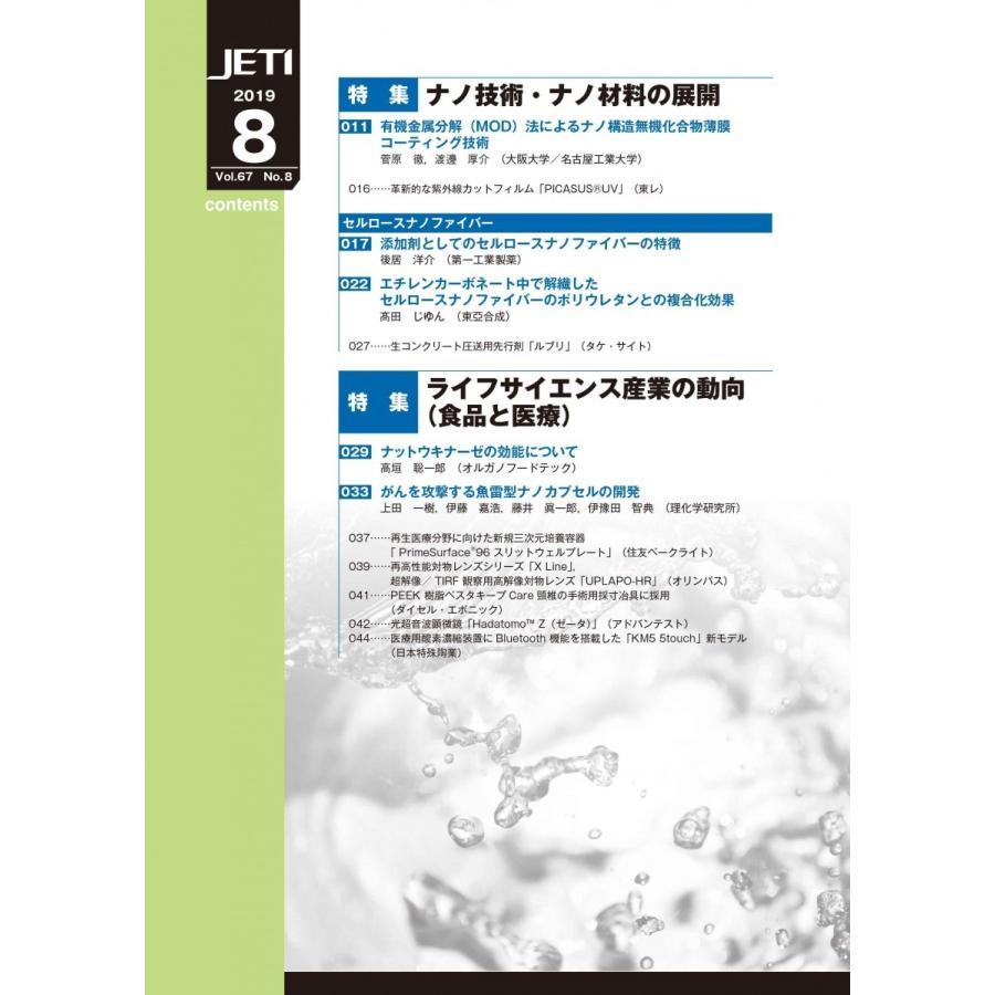 月刊JETI ジェティ 2019年8月号 nssc 02