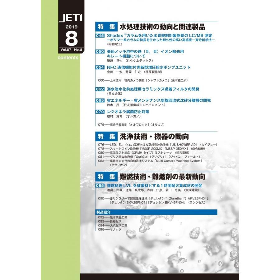 月刊JETI ジェティ 2019年8月号 nssc 03