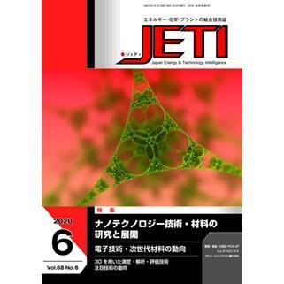 月刊JETI ジェティ 2020年6月号|nssc