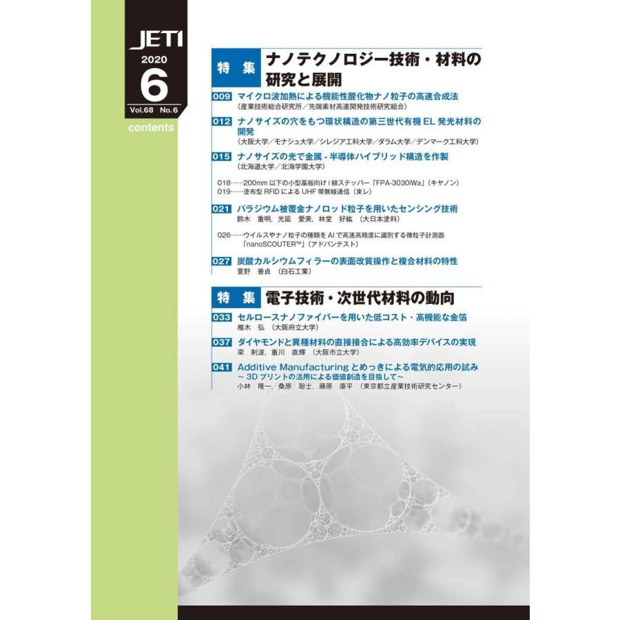月刊JETI ジェティ 2020年6月号|nssc|02