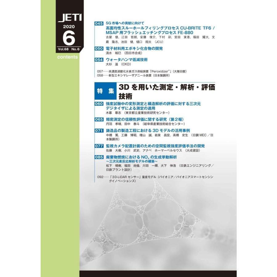 月刊JETI ジェティ 2020年6月号|nssc|03