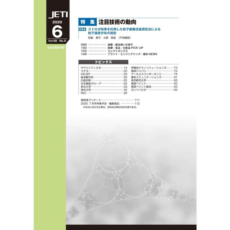 月刊JETI ジェティ 2020年6月号|nssc|04