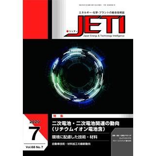 月刊JETI ジェティ 2020年7月号|nssc