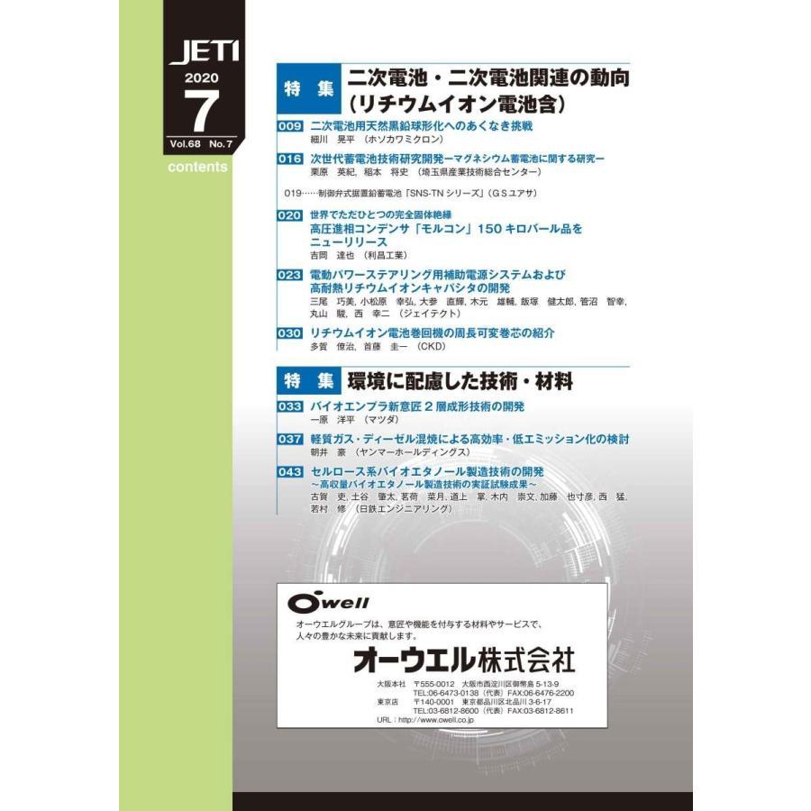 月刊JETI ジェティ 2020年7月号|nssc|02
