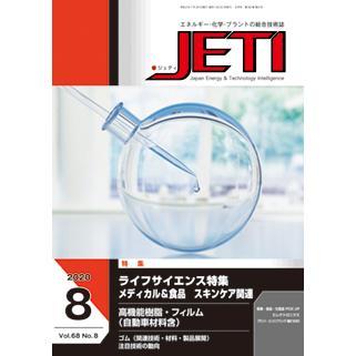 月刊JETI ジェティ 2020年8月号 nssc