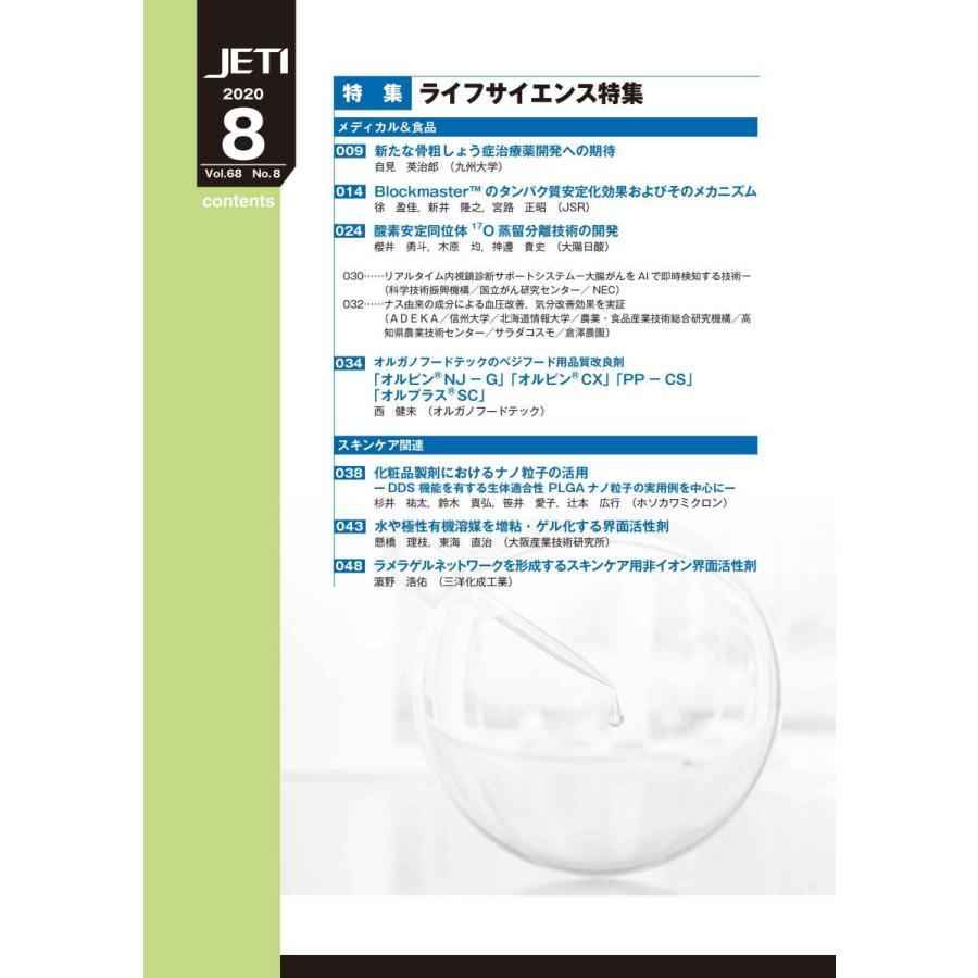 月刊JETI ジェティ 2020年8月号 nssc 02