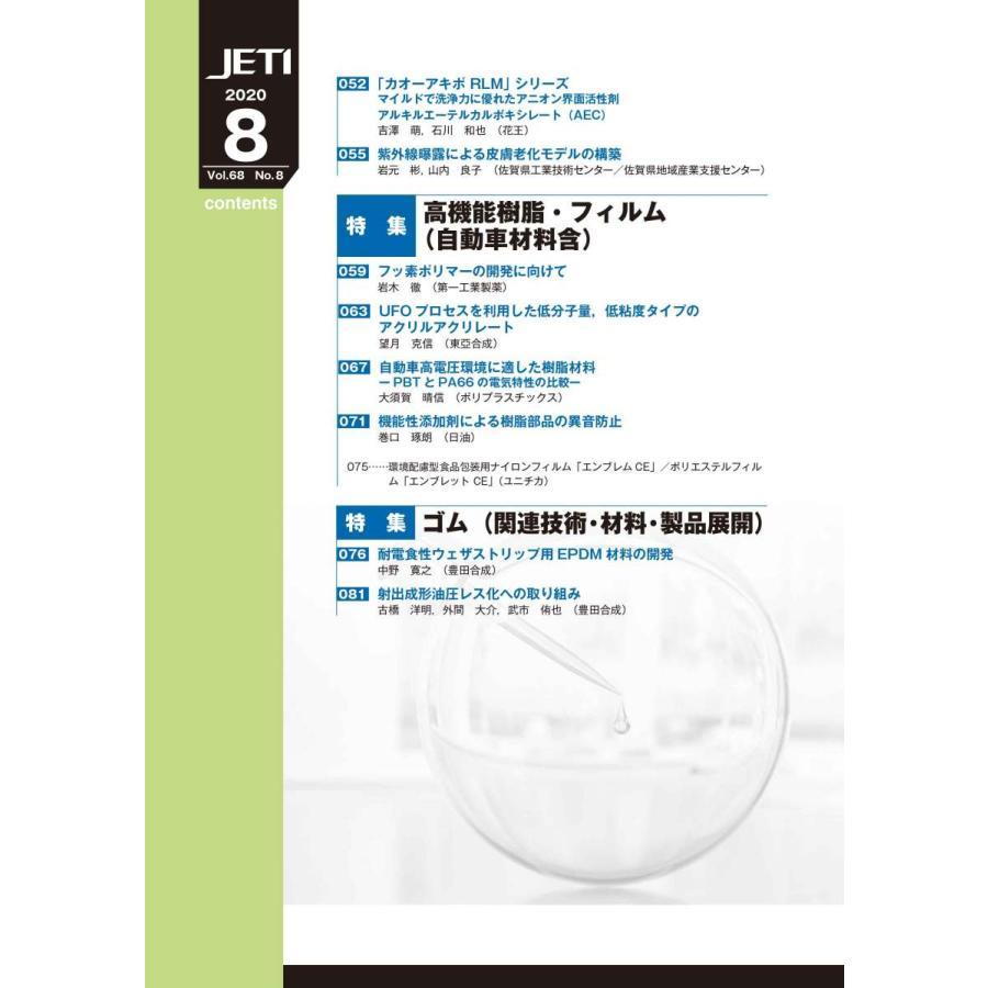 月刊JETI ジェティ 2020年8月号 nssc 03