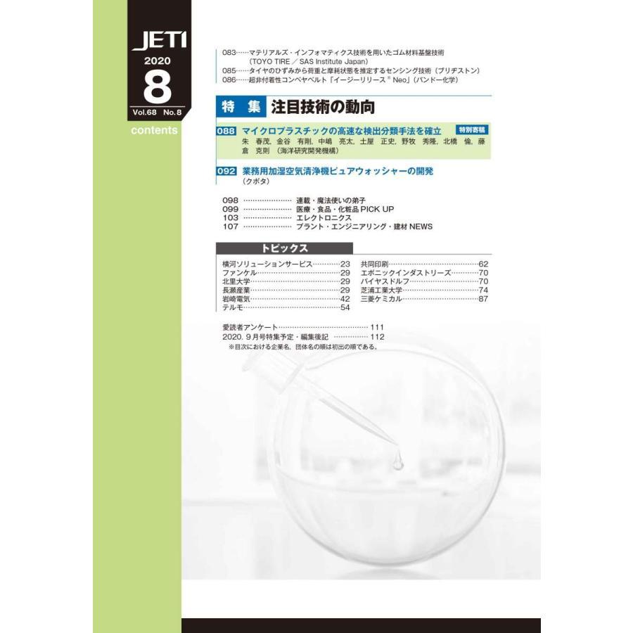 月刊JETI ジェティ 2020年8月号 nssc 04