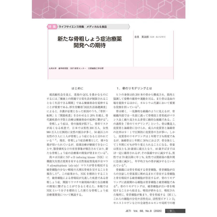 月刊JETI ジェティ 2020年8月号 nssc 05