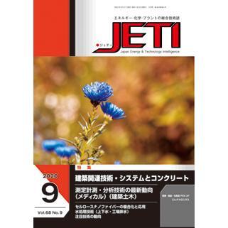 月刊JETI ジェティ 2020年9月号 nssc