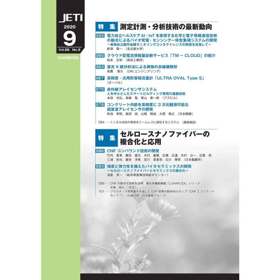月刊JETI ジェティ 2020年9月号 nssc 03