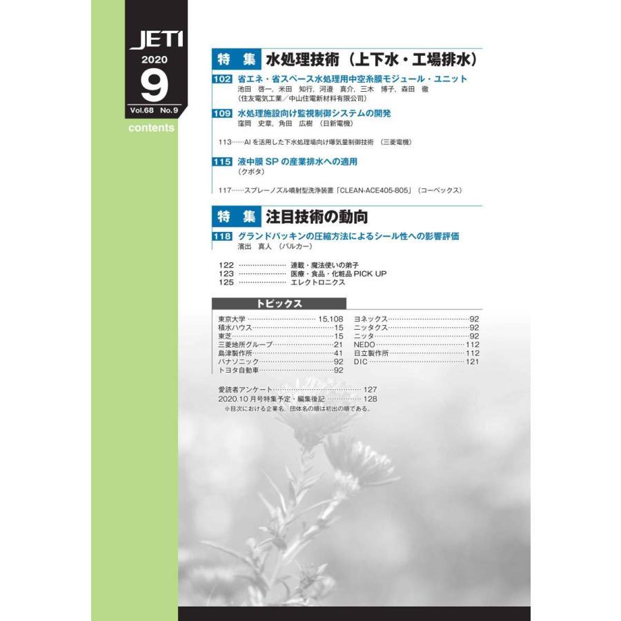 月刊JETI ジェティ 2020年9月号 nssc 04