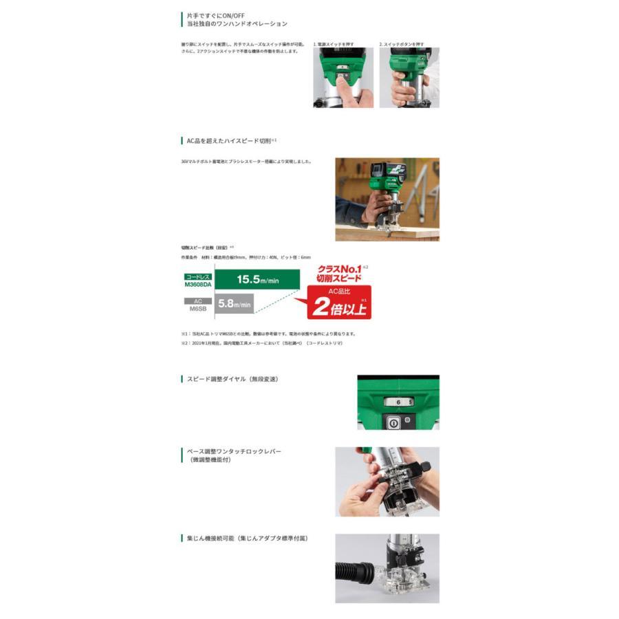 HiKOKI M3608DA(XP) コードレストリマ 36V-2.5Ah(電池・充電器・ケース付)|nst|03