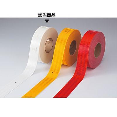 高輝度反射テープ 白 55mm幅 390012 194651