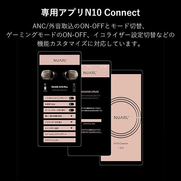 NUARL N10 Plus ノイズキャンセリング 完全 ワイヤレス イヤホン マルチポイント aptX Adaptive ゲーミングモード 連続7時間 専用アプリ(ピアノブラック) nuarl 06