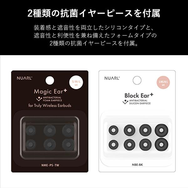 NUARL N10 Pro ノイズキャンセリング 完全ワイヤレスイヤホン 専用アプリ aptX対応 IPX4耐水 連続7h再生(*2021年生産品) 延長保証+6ヶ月付|nuarl|06