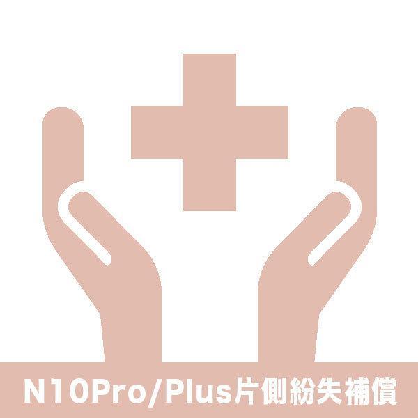 NUARL N10 Pro/N10Plus片側紛失補償チケット nuarl