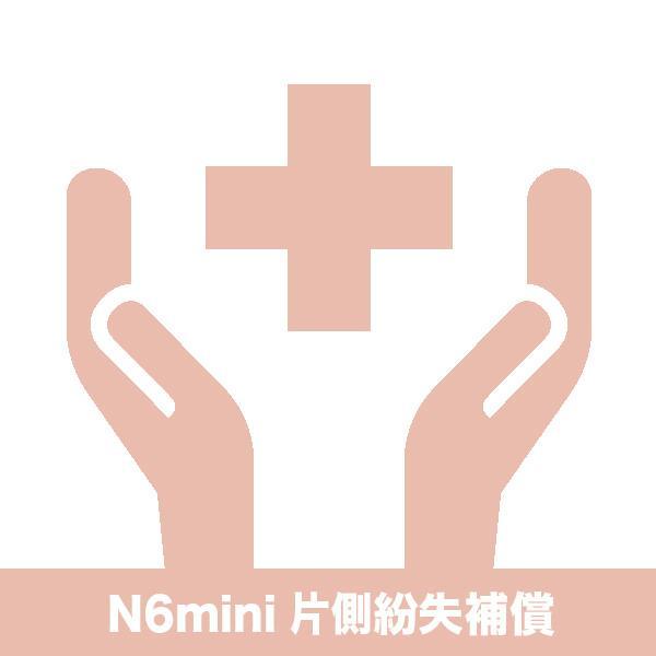 NUARL N6mini片側紛失補償チケット nuarl