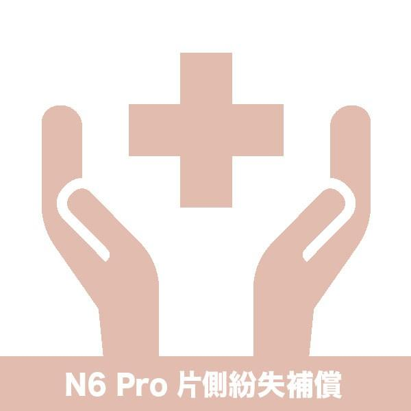 NUARL N6 Pro片側紛失補償チケット nuarl