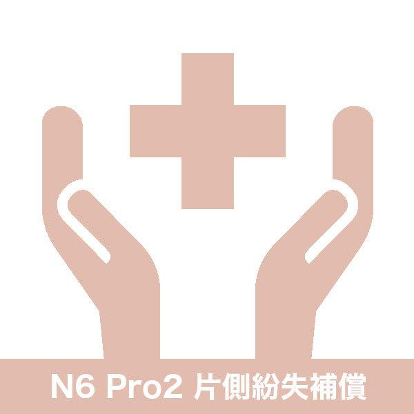 NUARL N6 Pro2 片側紛失補償チケット nuarl