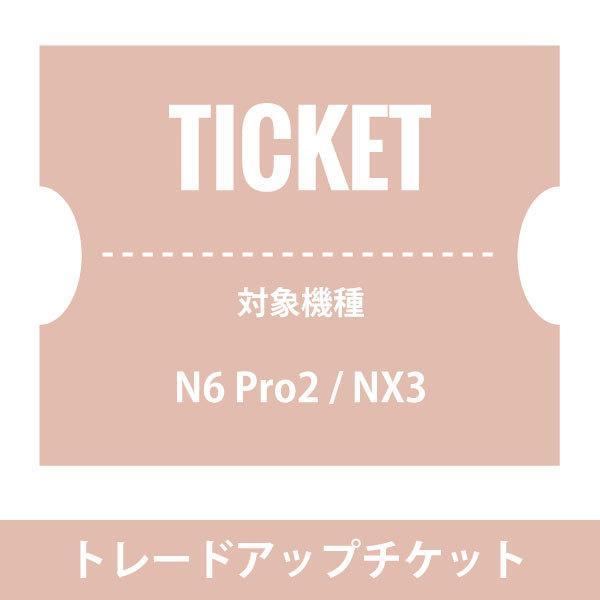 NUARLトレードアップチケット(8,000円) nuarl