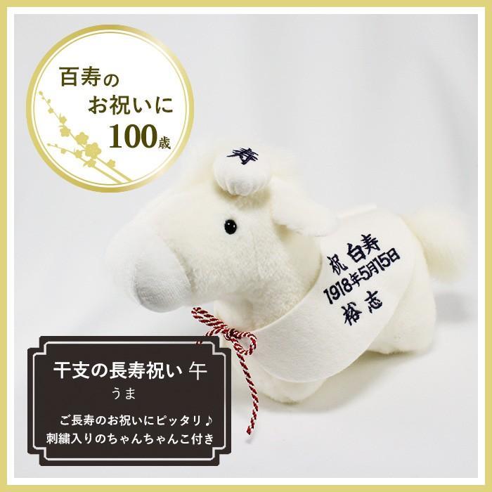 【日本製・送料無料】百寿のお祝い 干支の午 100uma