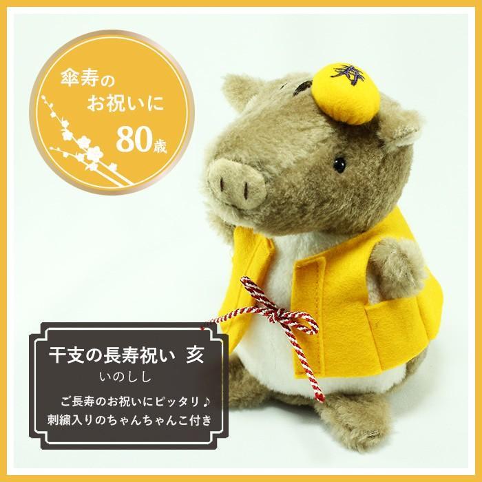 【日本製・送料無料】傘寿のお祝い 干支の亥 80inosisi