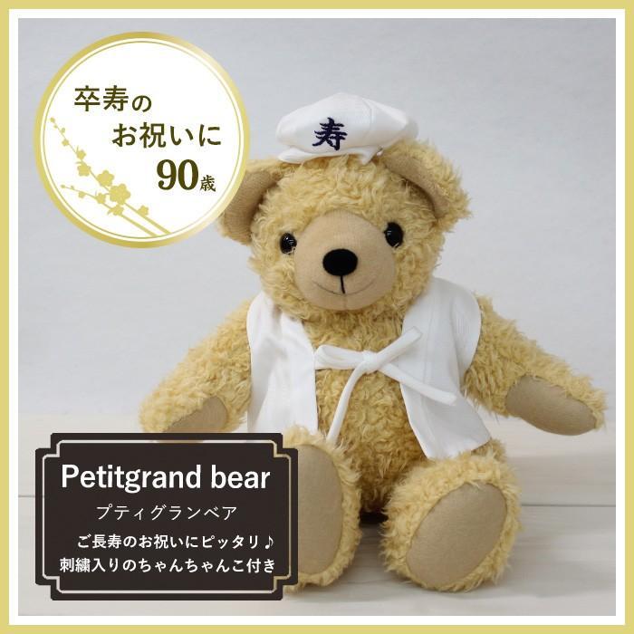 【日本製・送料無料】卒寿のお祝い プティグランベア 90pgb