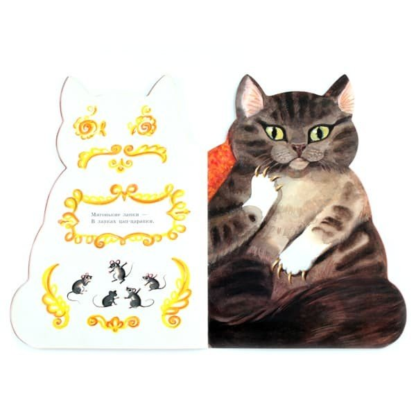 猫 ねこ 絵本 型抜き 子猫 猫 ロシア童話 民謡 詩 かわいいイラスト