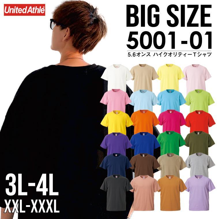 無地 半袖 高品質 ハイクオリティー Tシャツ 大人気 5.6オンス ビッグサイズ 3L 4L XXL XXXL シンプル United Athle アスレ ペア 全色対応 メンズ 男性|numbers