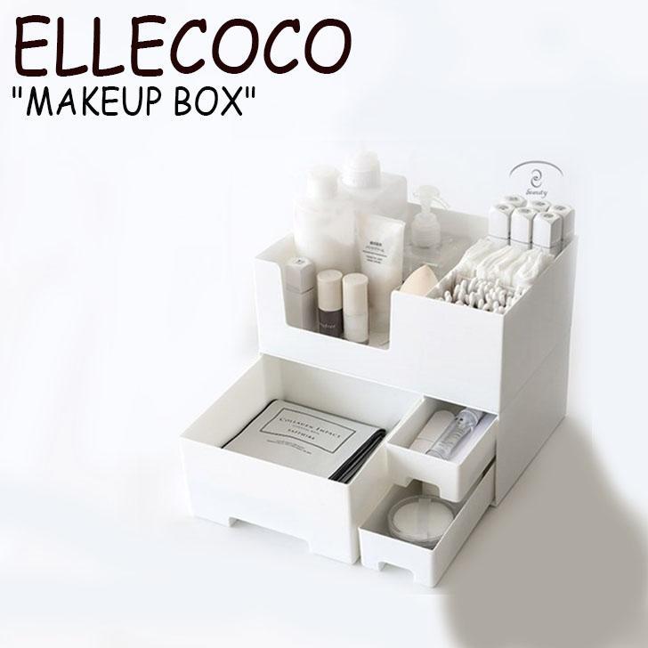 エレココ 収納箱 Ellecoco Makeup Box メイクアッ