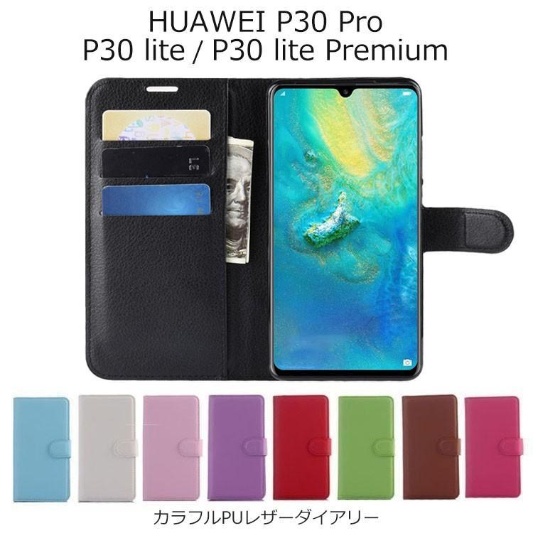 Sim フリー huawei p30 pro