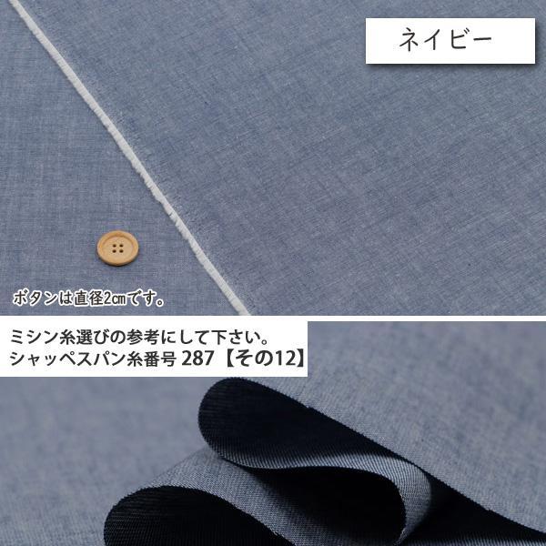 20Sダンガリー 20Sダンガリー生地≪ソフト加工≫ ( ハンドメイド バッグ シャツ ブラウス スカート ワンピース マスク ) 50cm単位|nuno1000netshop|05