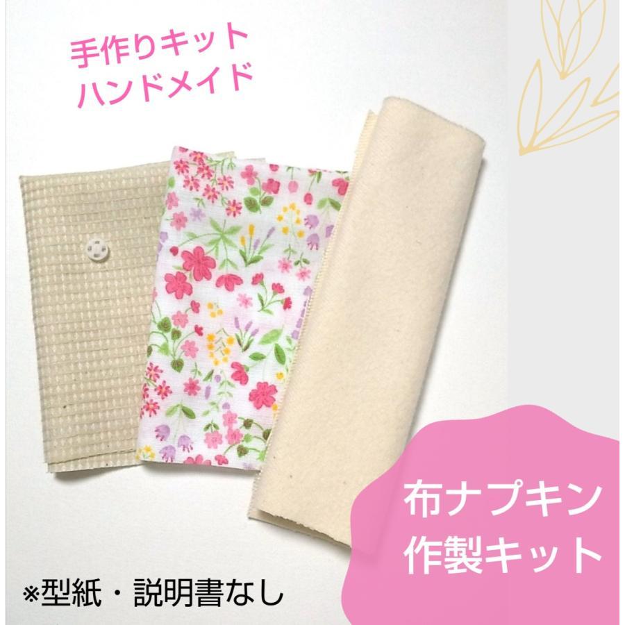 布ナプキン 手作りキット 普通サイズ 材料 1枚分 型紙なし 説明書なし ハンドメイド KIT-2 nunonapu-soala