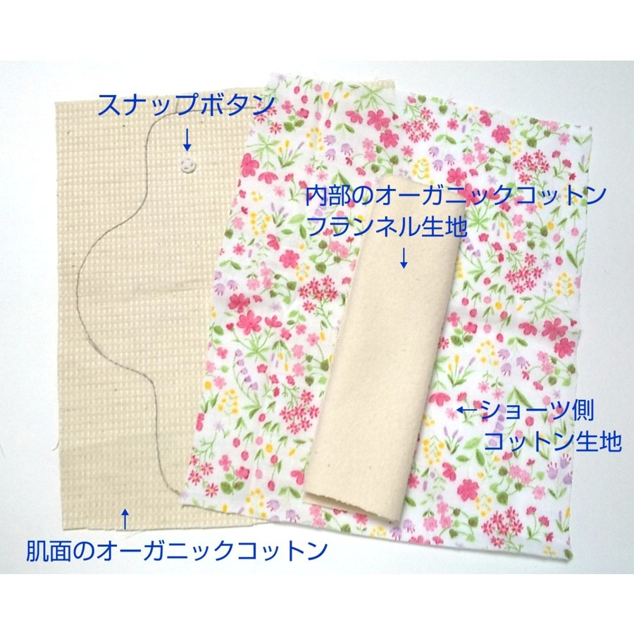 布ナプキン 手作りキット 普通サイズ 材料 1枚分 型紙なし 説明書なし ハンドメイド KIT-2 nunonapu-soala 02