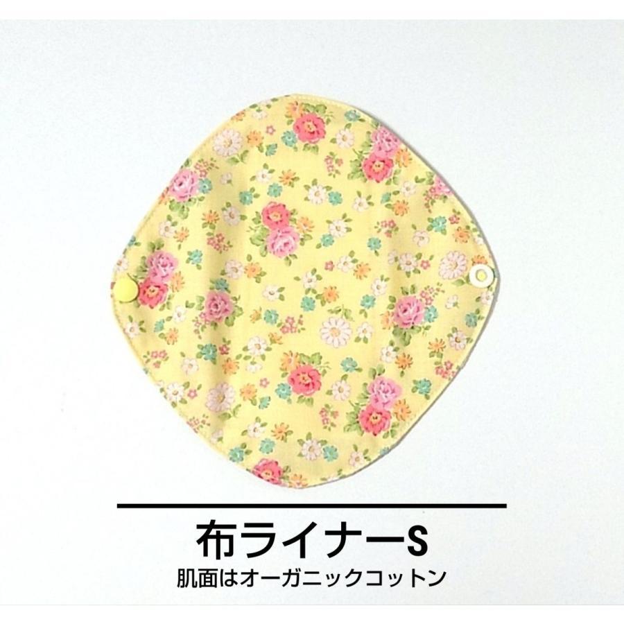 布ライナー S おりもの用 パンティライナー 花柄 黄色 L20-13e 布ナプキン ライナー オーガニック おりものシート|nunonapu-soala