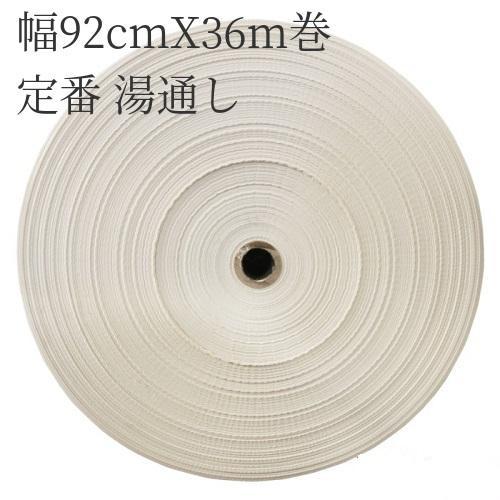 綿100% 定番シーチング無地 湯通し 94cm巾 X 36m 巻 (仮縫い トワル) nunoshi