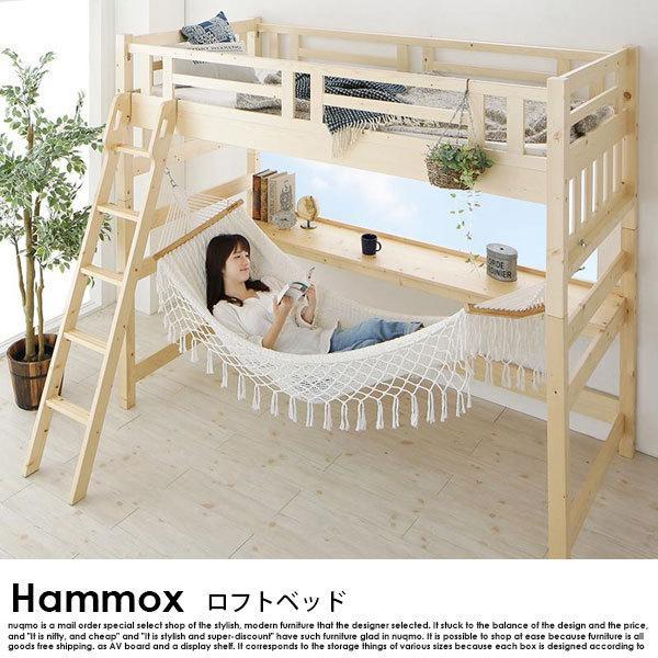 ハンモック付ロフトベッド Hammox ハンモックス シングル 送料無料 沖縄·離島除く  代引不可