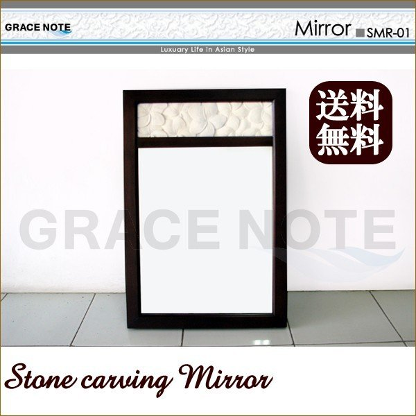 アジアン家具 鏡 ミラー グレイスノート カービングストーンミラー
