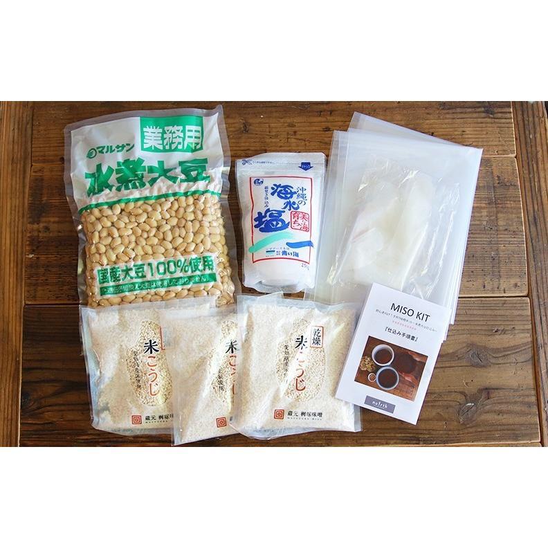 手作り味噌 nutrth MISO KIT 初心者向け 手作り味噌キット(水煮大豆仕込み) nutrth 03