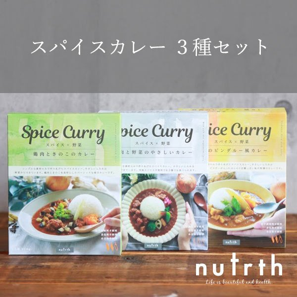 nutrth SPICE CURRY 3種セット
