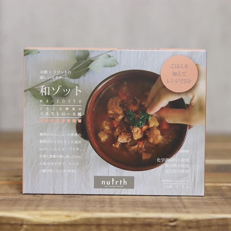 スープご飯 お粥×リゾット 無添加 nutrth 和ゾット 3種類セット nutrth 02