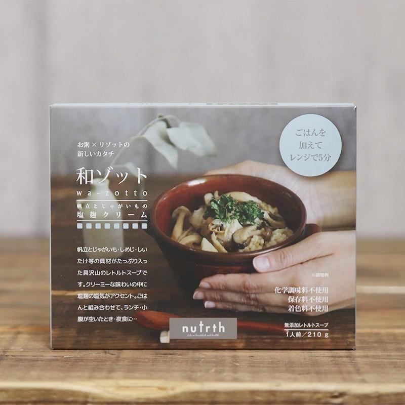 スープご飯 お粥×リゾット 無添加 nutrth 和ゾット 3種類セット nutrth 04