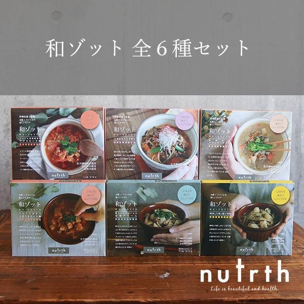 nutrth 和ゾット 全6種類セット スープご飯 お粥×リゾット 無添加|nutrth